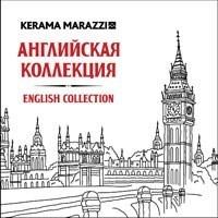 Английская коллекция